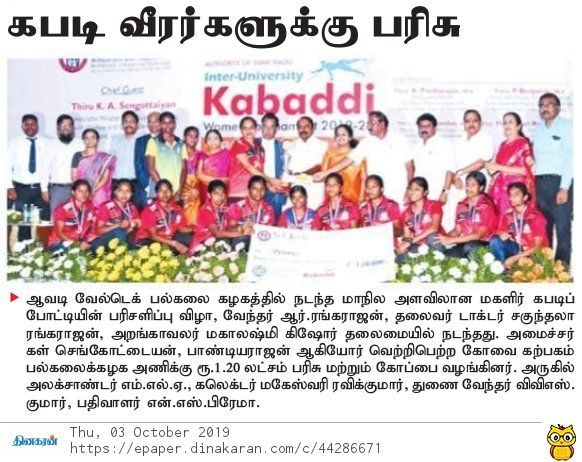 Inter Universtiy Kabadi Women's Tournament